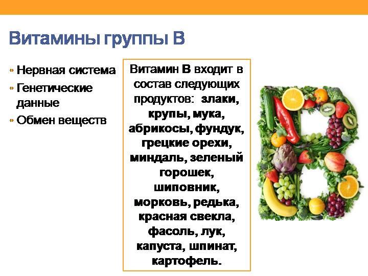 Витамин b1, тиамин: свойства и польза | food and health