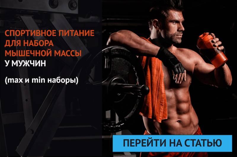 Набор мышечной массы без спортивного питания | бомба тело