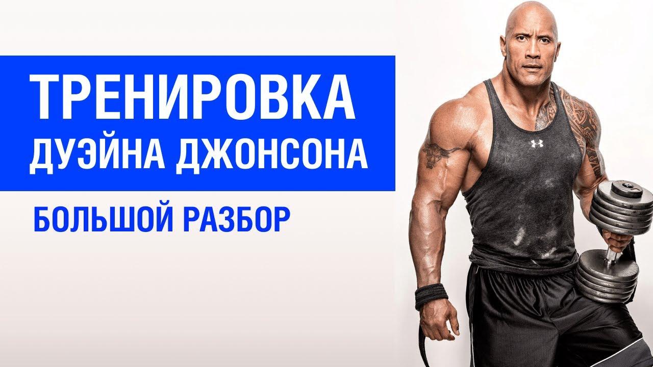 Дуэйн джонсон тренировки: топ упражнения | бомба тело