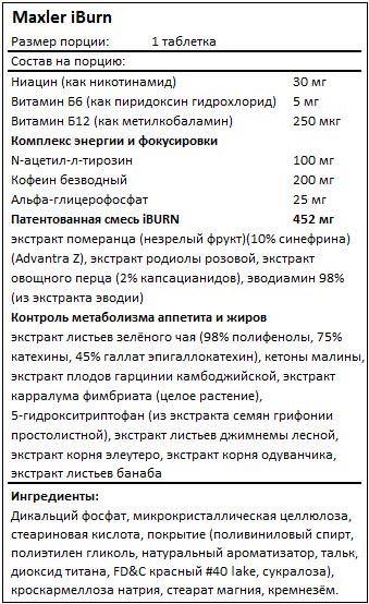 Iburn от maxler 60 таблеток - отзывы о жиросжигателе