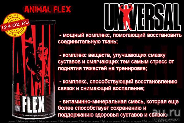 Animal flex – как принимать, отзывы врачей и пациентов, особенности средства - здоровая жизнь