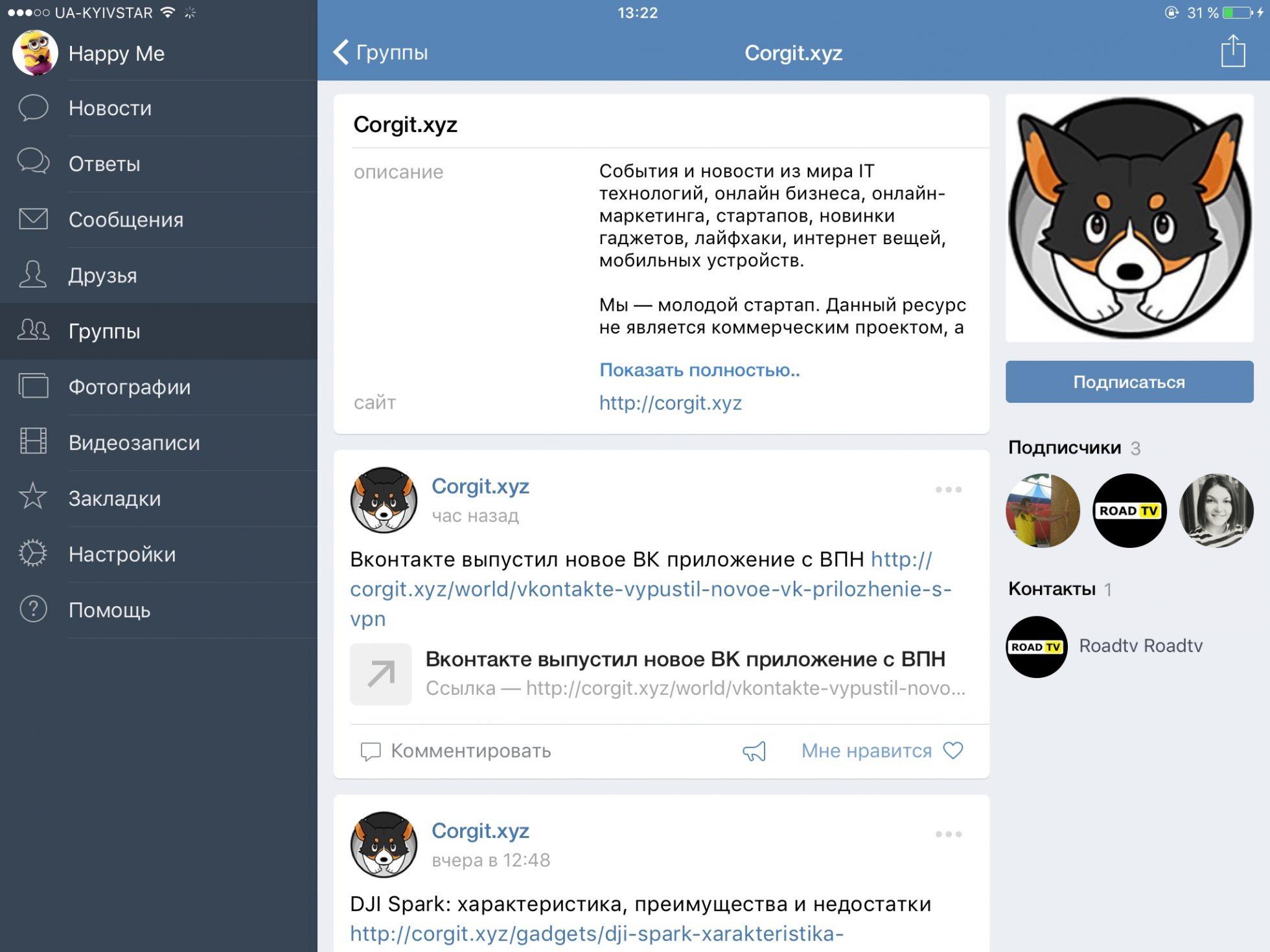 Сова вк: скачать приложение бесплатно на андроид, айфон и пк