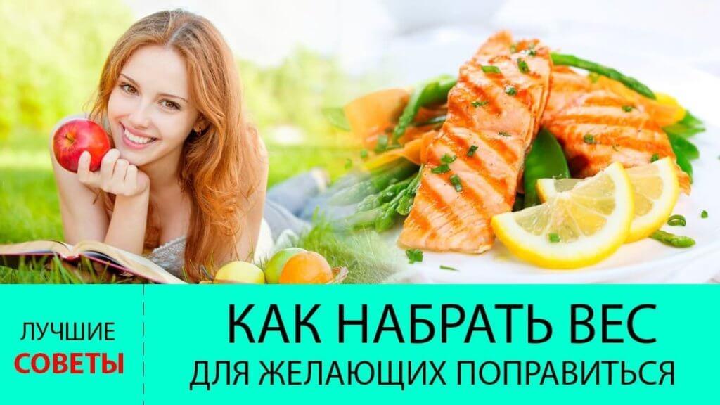 Как выйти из диеты не набрав вес: принципы правильного питания