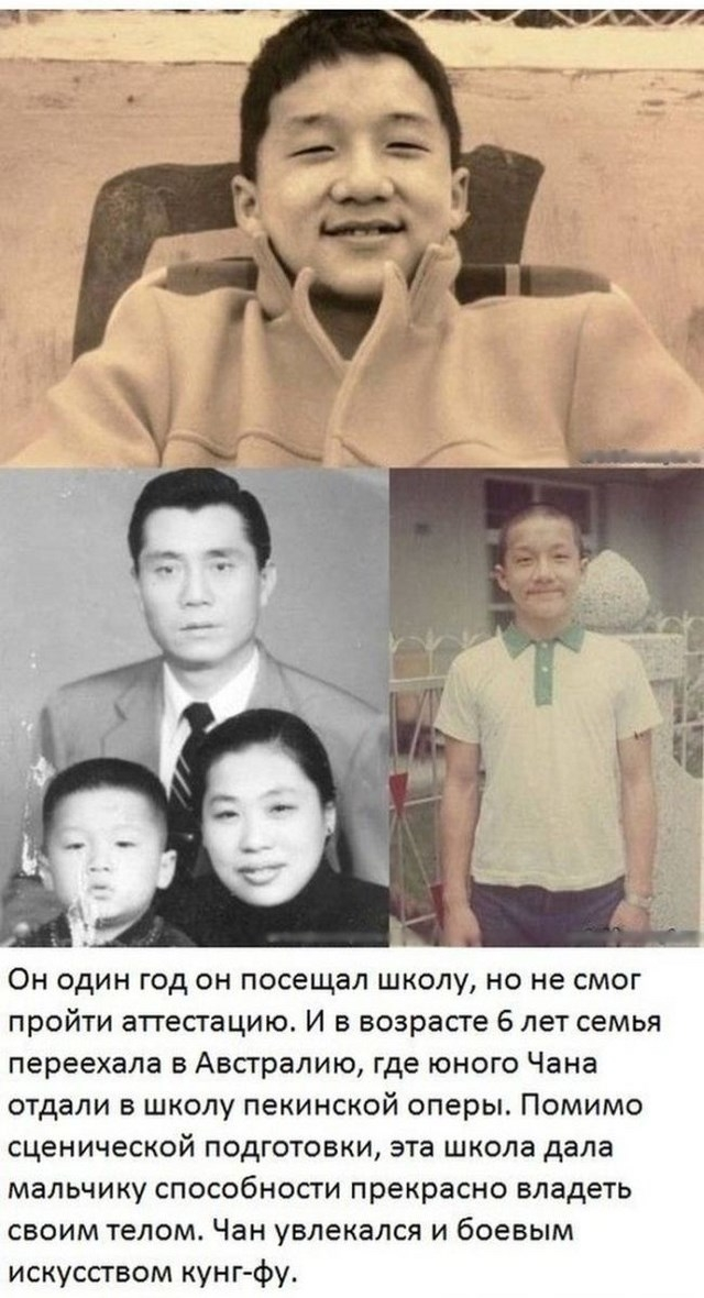 Как выглядел джеки чан в молодости и детстве на фото: как живет сейчас