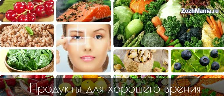 Полезные продукты для глаз и зрения, их воздействие на работу зрительной системы