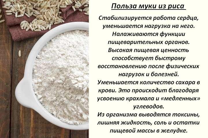 Чем полезен рис, свойства и противопоказания