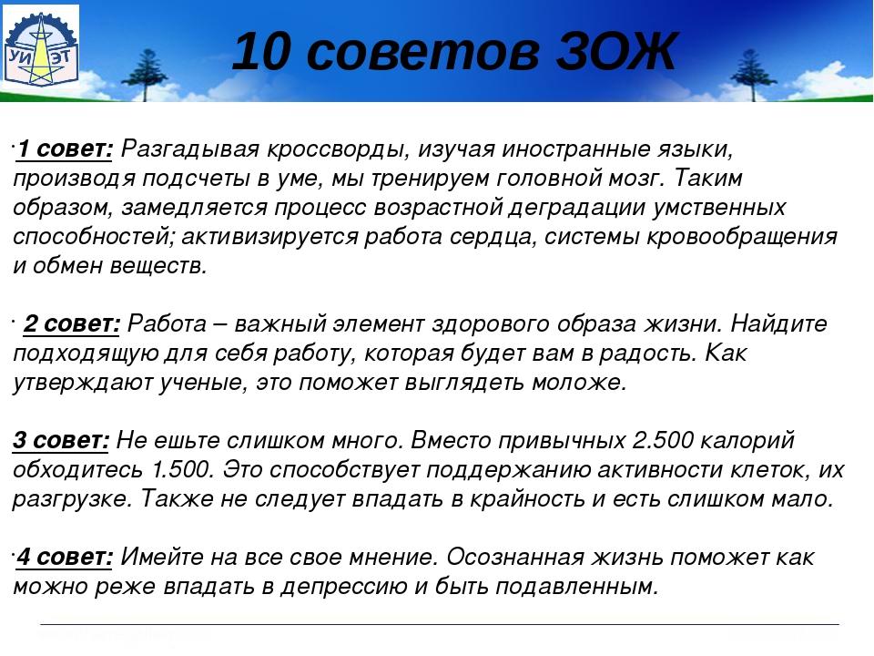 Рекомендации по формированию здорового образа жизни школьников | контент-платформа pandia.ru