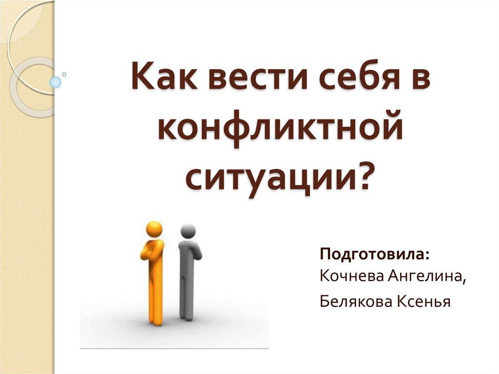 Как вести себя в конфликтной ситуации? | tobiz24.ru финансы, бизнес, интернет