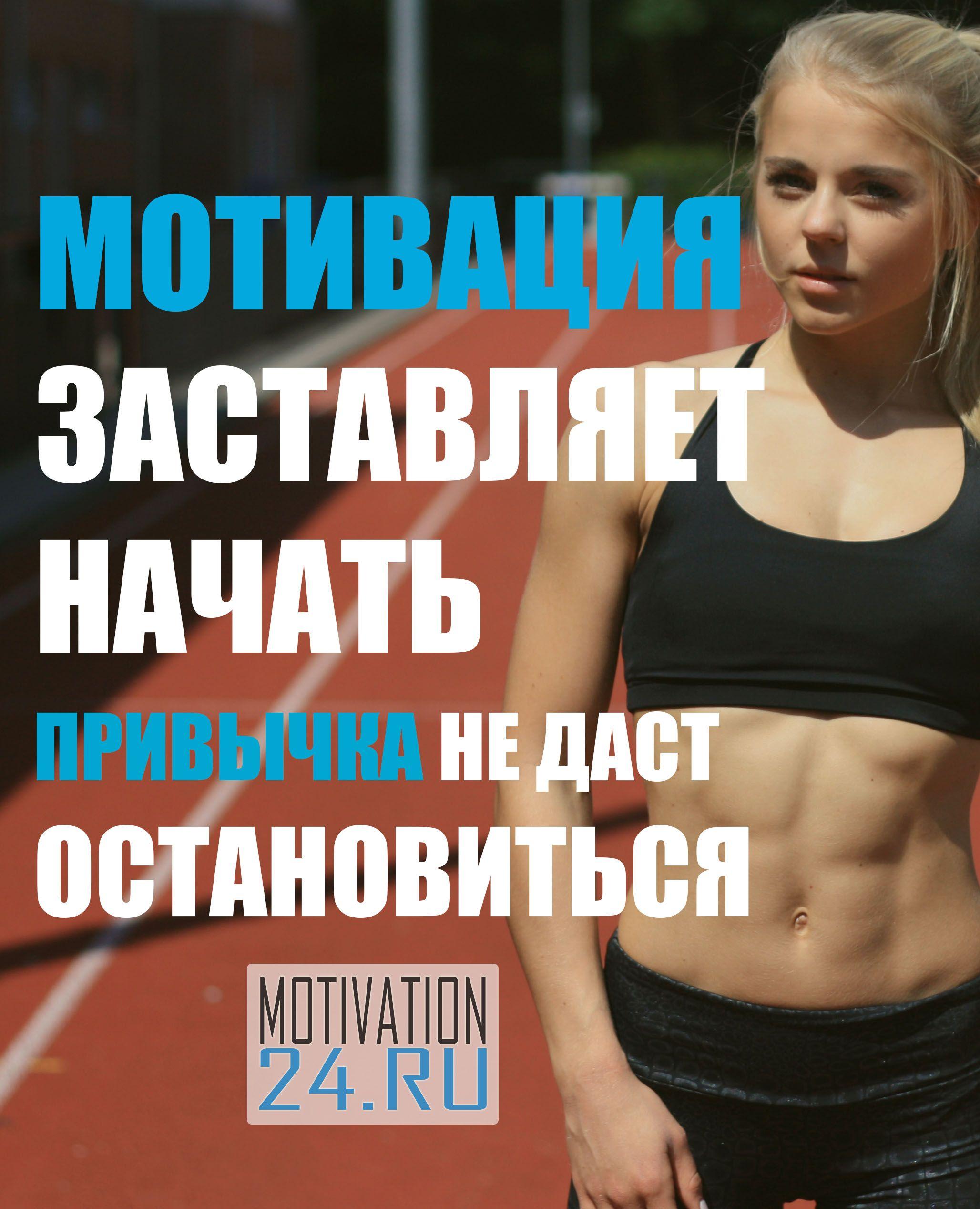 16 способов мотивировать себя, чтобы похудеть