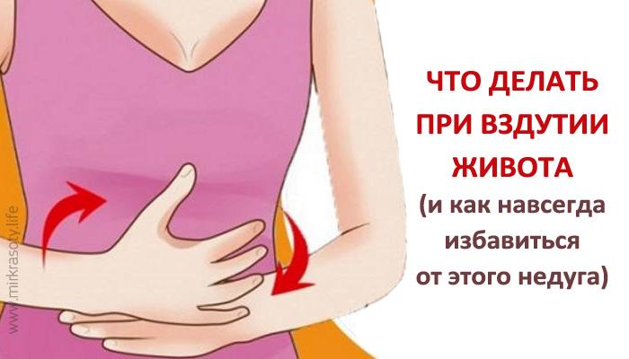 Пучит живот от газов и вздутия живота - дешевые таблетки: почему и что делать - как избавиться если газы в животе и часто отходят газы: лекарство и причины у женщин и мужчин
