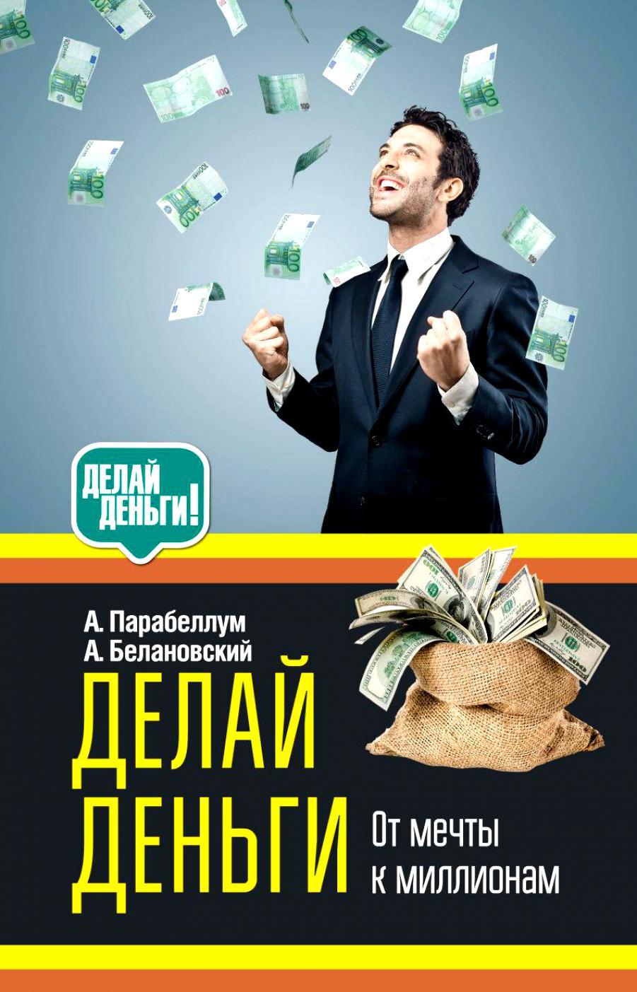 Как быстро привлечь деньги в свою жизнь: реальные и проверенные способы