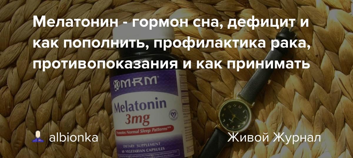 Что такое мелатонин: как принимать гормон сна из добавок, инструкция отзывы про вред и пользу препарата
