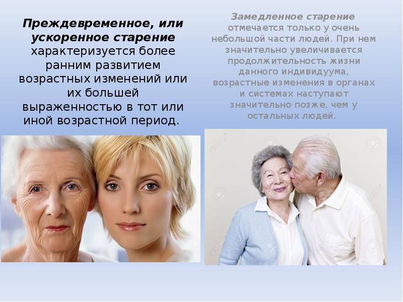 Депрессия может ускорять старение