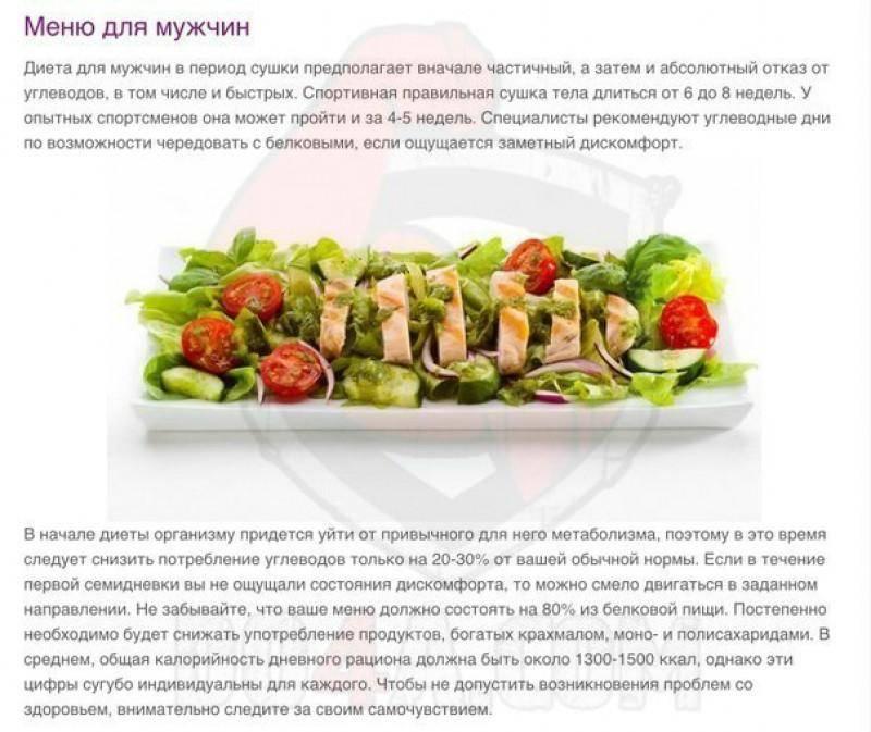 Каким должно быть питание на сушке: особенности диеты, продукты, рецепты