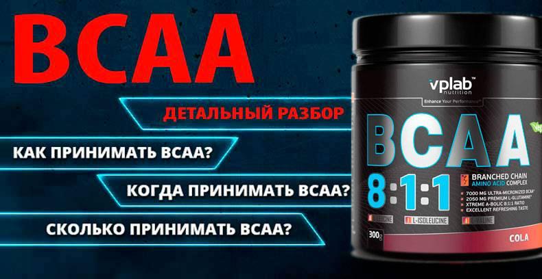 Bcaa для набора мышечной массы. как принимать bcaa?