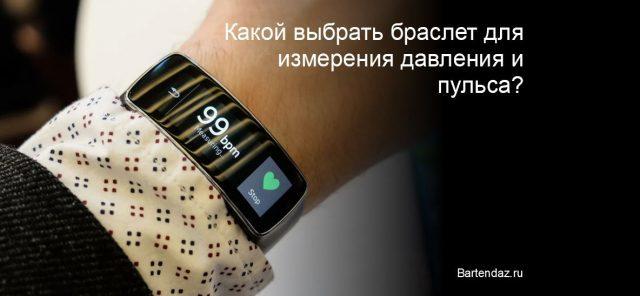 Часы-тонометр: настоящая находка для гипертоников | фитнес - браслеты: умные часы