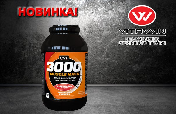 Muscle mass 3000 от qnt