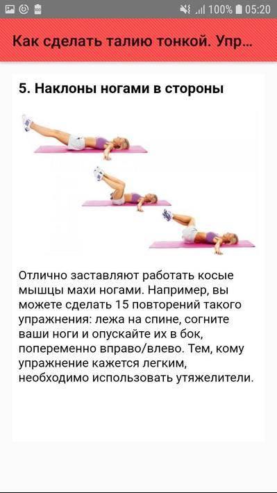 Упражнения для похудения талии в тренажерном зале