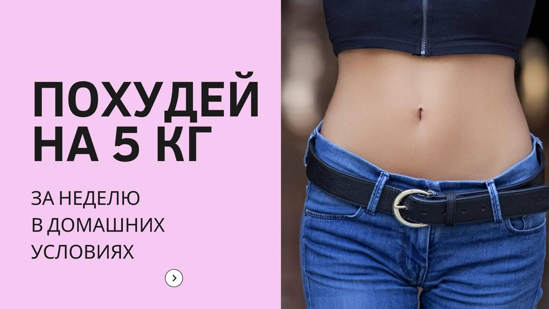 7 способов похудеть за неделю без вреда для здоровья - allslim.ru