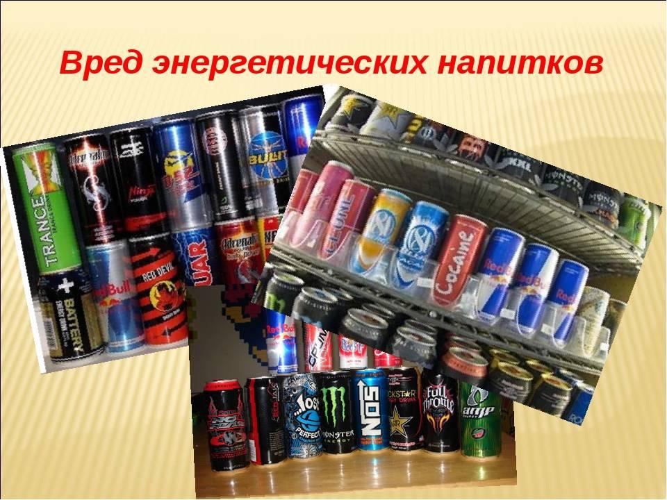 Вред энергетических напитков: миф или реальность?