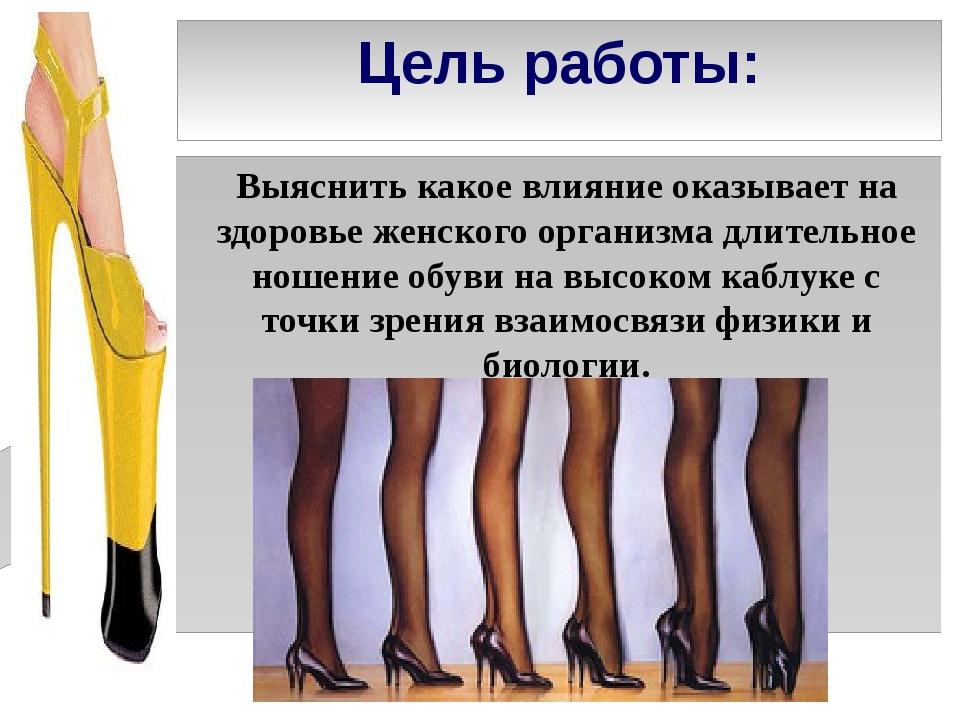 Вред высоких каблуков. что об этом нужно знать