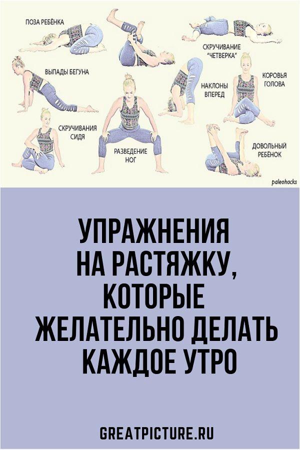 Стретчинг для похудения - комплекс упражнений для начинающих в домашних условиях с видео