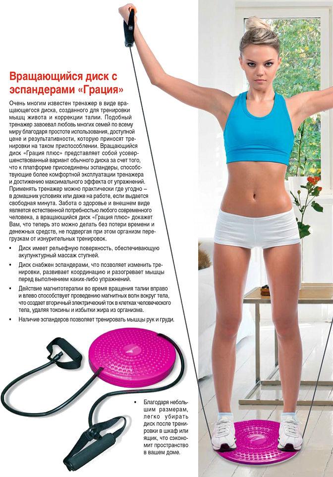 Диск здоровья для похудения - отзывы о занятиях. упражнения с диском здоровья для похудения, видео
