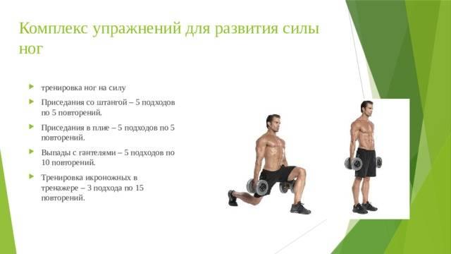 Физические упражнения на силу: комплекс, программа тренировок