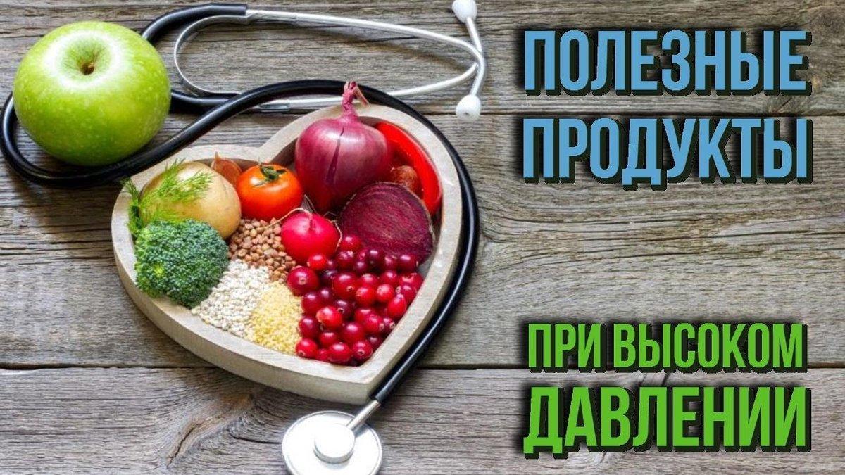 Продукты понижающие давление: диета при гипертонии, какие продукты снижают