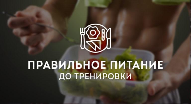 Руководство по правильному питанию и тренировкам для опытных