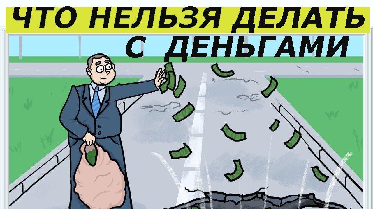 Что нельзя делать с деньгами