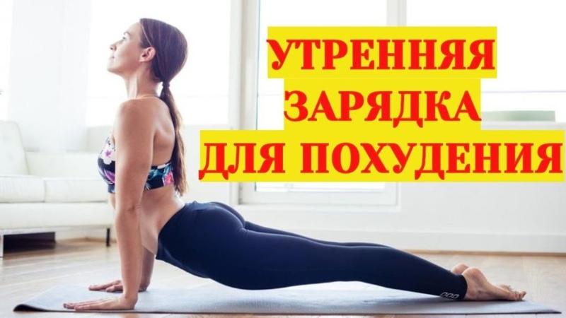 Зарядка для похудения: фитнес в домашних условиях для начинающих
