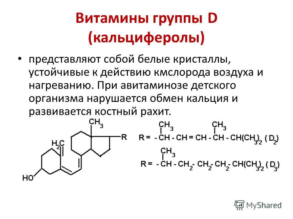Сходства и различия витаминов д, д2, д3 – ставим все точки над i