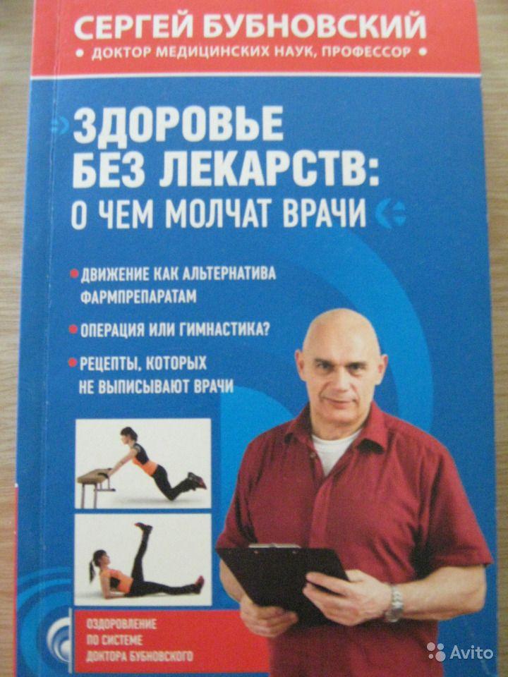 Триада бубновского от всех болезней:приседания, отжимания, упражнения для пресса