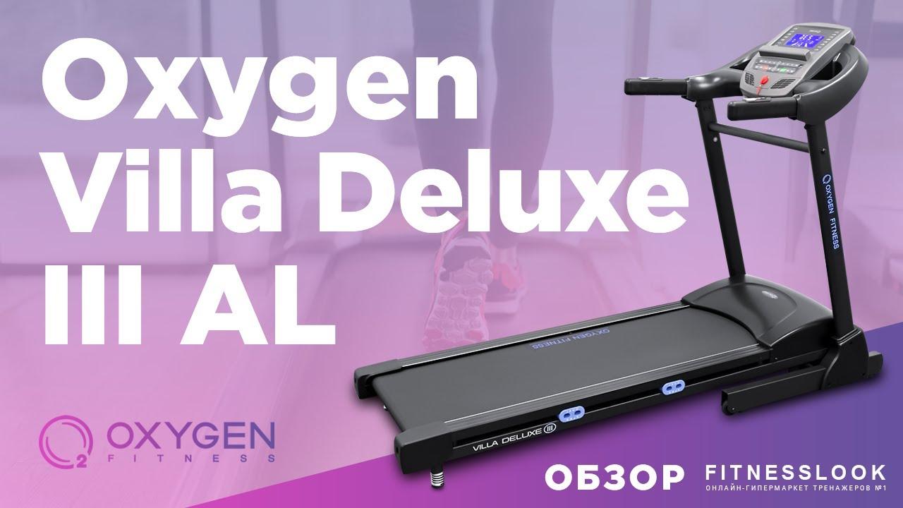 Беговая дорожка oxygen quanta hrc