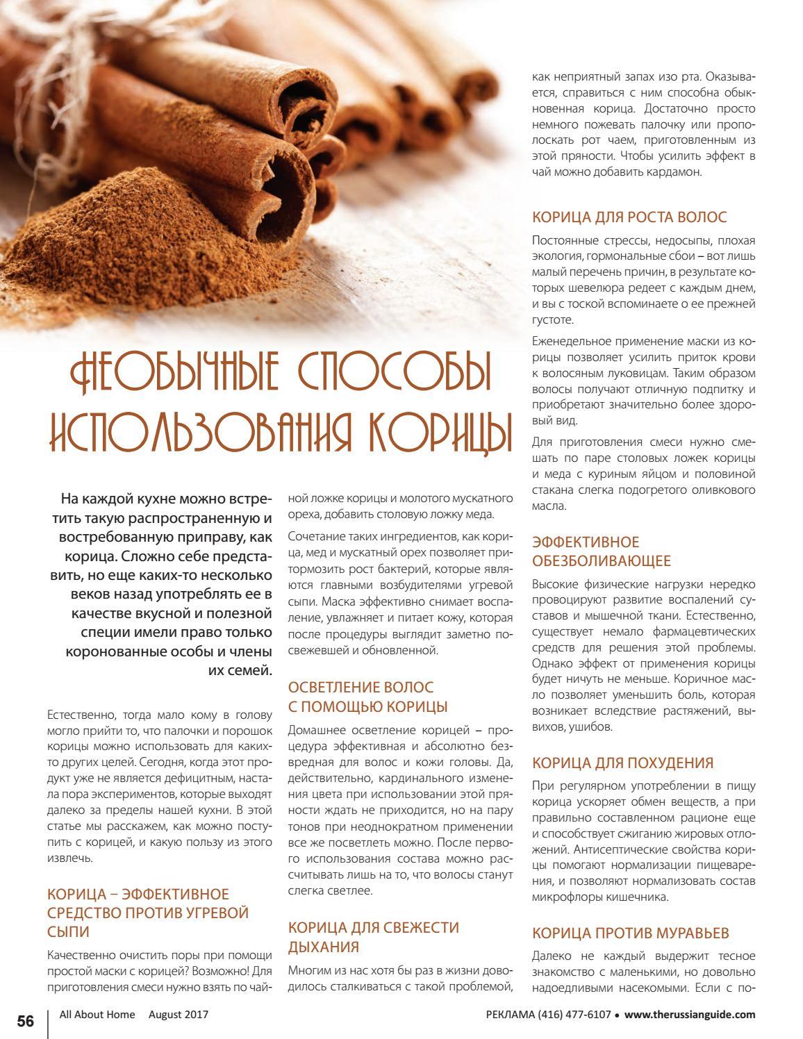 Корица: польза и вред для здоровья, рецепты для похудения, отзывы