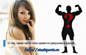 Какие женщины не нравятся мужчинам? - экспресс газета