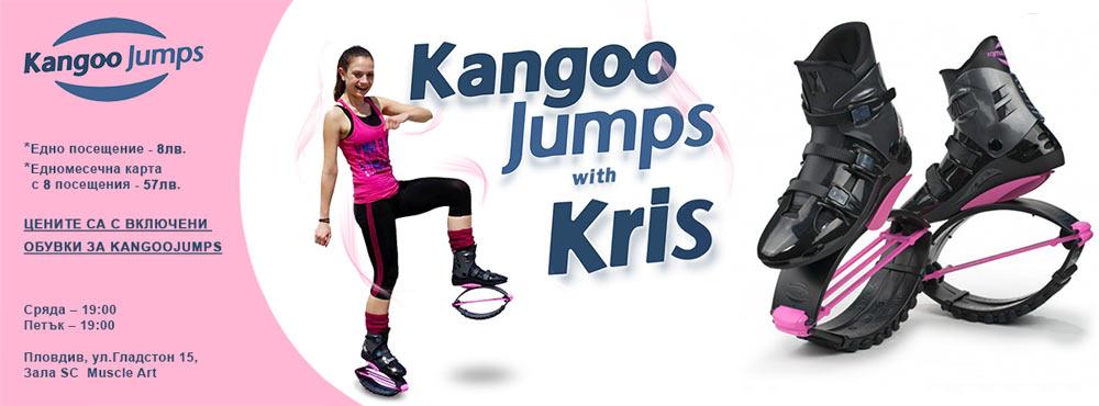 Тренируемся, как кенгуру: что такое kangoo jumps и какой от него эффект