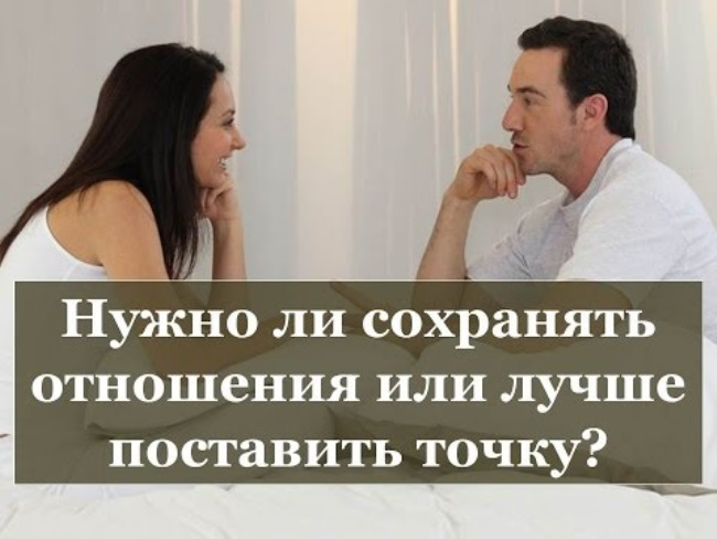 Нужны ли отношения: понятие серьезных отношений, поддержание, разрыв, советы психологов - psychbook.ru