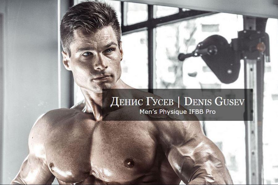 Тренировка дениса гусева на массонаборе - менс физик - пляжный бодибилдинг - men`s physiqueменс физик — пляжный бодибилдинг — men`s physique