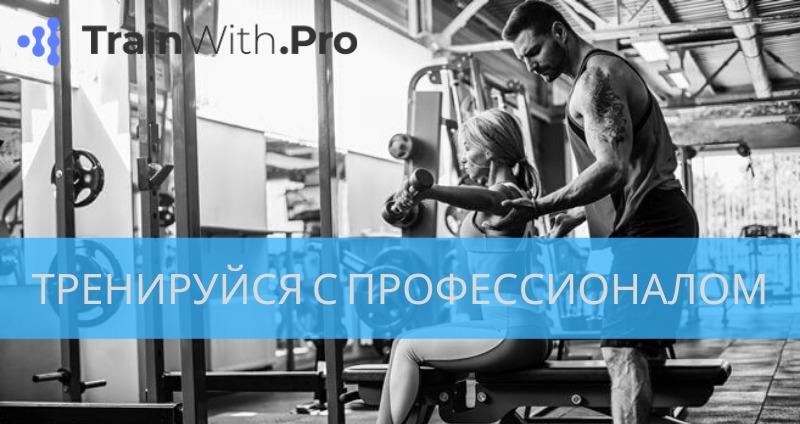 Программа тренировок ярослава брина. силовые тренировки.