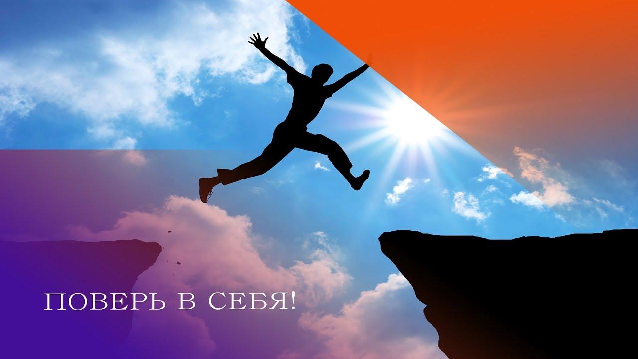 Как поверить в себя и побороть страх перед неудачей