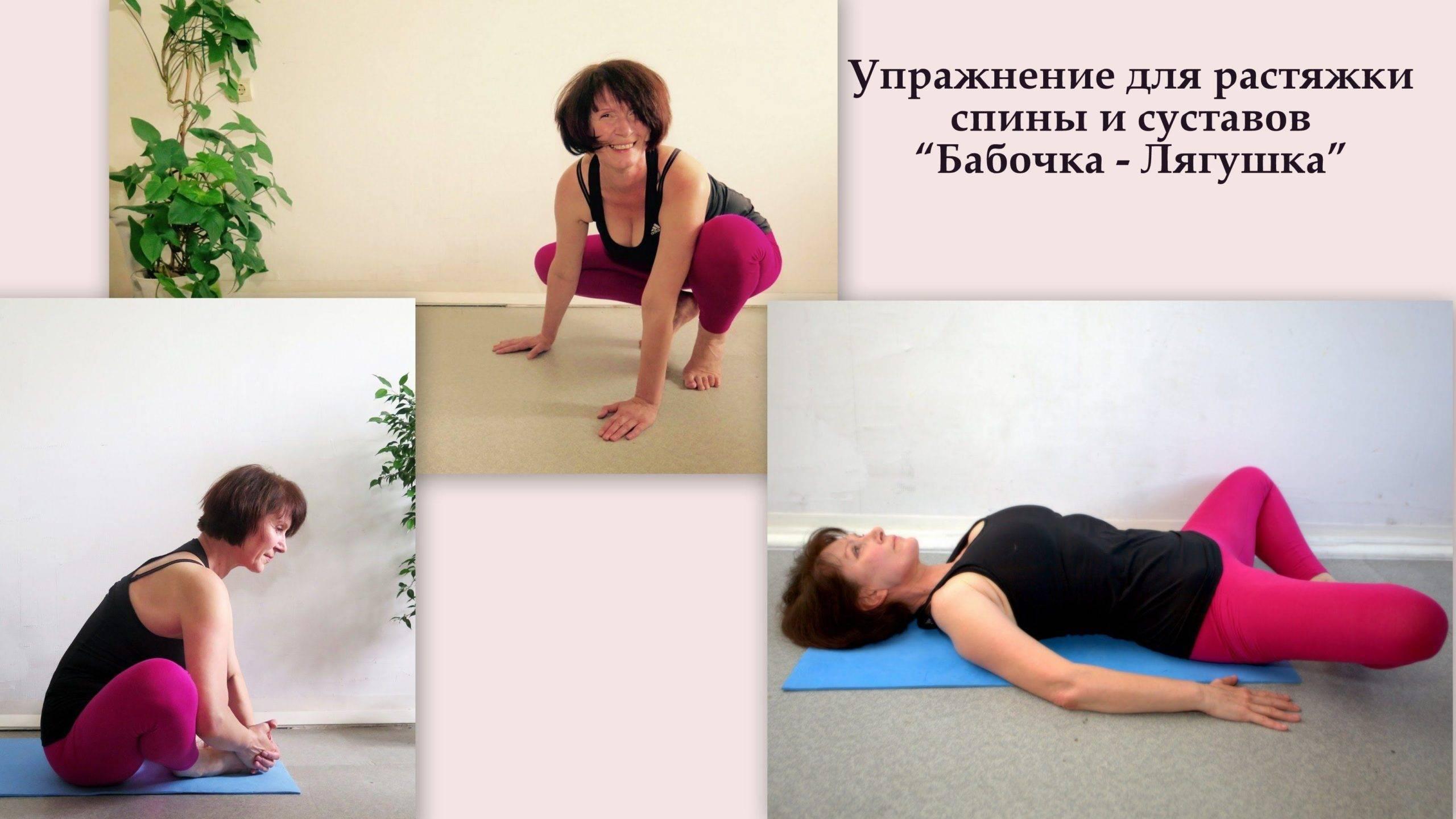Упражнение лягушка: 4 вида для растяжки ног, пресса и ягодиц -