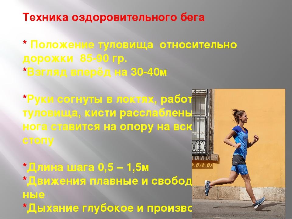 Польза бега: какое воздействие оказывает бег на организм