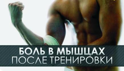 Почему болят мышцы после тренировки и как избавиться от боли