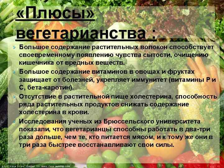 Вегетарианское меню на неделю для похудения и поддержания веса