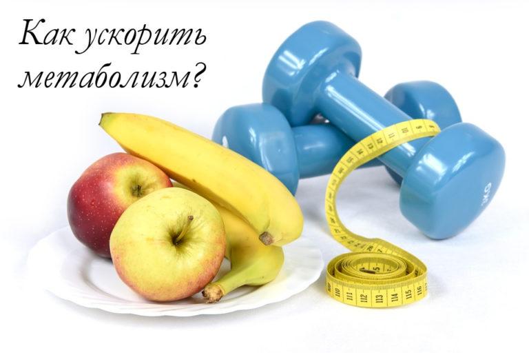 Лучшие советы как улучшить обмен веществ в организме, чтобы похудеть