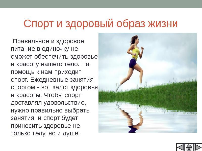 Польза от занятий спортом для здоровья человека?