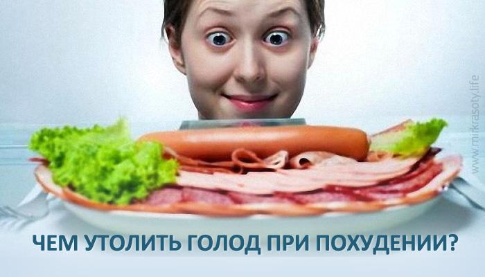 Как утолить голод при похудении