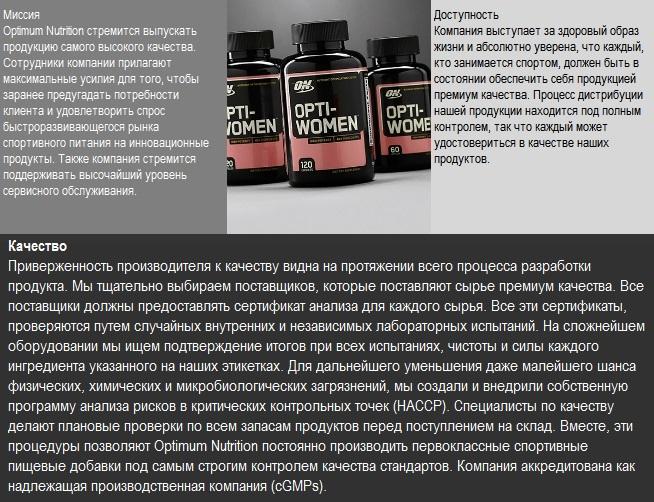 """Витамины """"опти вумен"""": инструкция по применению, отзывы"""